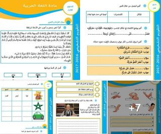 روائز التقويم التشخيصي للمستويات 3 و4و5و6 من التعليم الابتدائي Map Map Screenshot