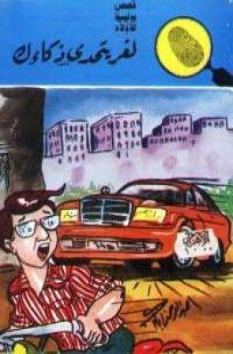 تحميل كتاب لغز يتحدى ذكاءك Pdf مجانا ل خالد الصفتى كتب Pdf Arabic Books Books Book Cover