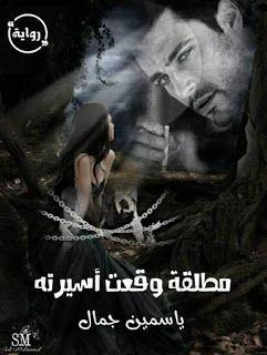 مدونة دار مصر رواية مطلقة وقعت أسيرته كاملة جميع فصول الرواية In 2021 Movie Posters Movies Poster