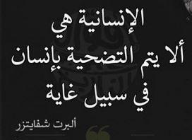 اجمل حكم عن التضحية اقوال وعبارات عن التضحية Quotes Arabic Calligraphy