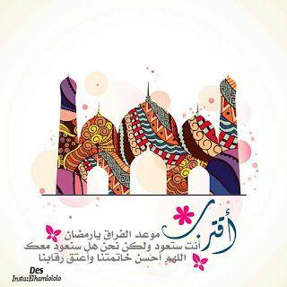 رمزيات رمضان 2021 احلى رمزيات عن شهر رمضان Ramadan Images Ramadan Background Happy Ramadan Mubarak