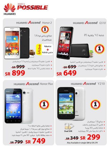 اسعار جوالات هواوي فى مكتبة جرير Huawei Electronic Products Phone