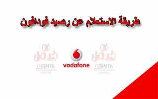 طريقة الاستعلام عن رصيد فودافون أكواد الاستعلام باقات الإنترنت Adsl خدمة فودافون كاش فروع فودافون في القاهرة Letters Cards Vodafone