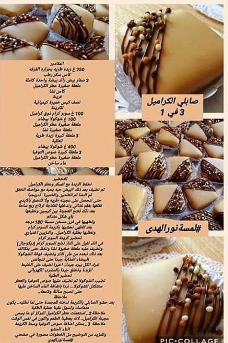 Pin By Lina Nina On Gateaux Algerian Recipes Cookie Recipes Cooking Recipes