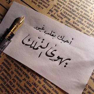اجمل عبارات الحب والاشتياق صور حب اجمل عبارات الحب صور In 2021 Calligraphy Quotes Love Holy Quotes Love Words