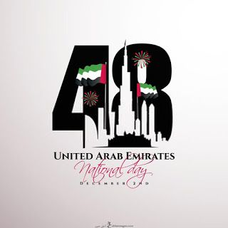 صور تهنئة العيد الوطني ال49 بالامارات بطاقات معايدة اليوم الوطني الإماراتي 2020 Uae National Day Image National Day