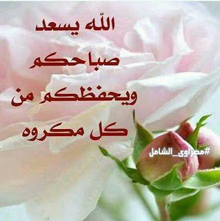 بوستات صباح الخير اجمل رسائل صباح الخير In 2021 Good Morning Greetings Good Morning Beautiful Images Morning Greeting