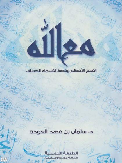 كتاب مع الله Life Skills Activities Skills Activities Books