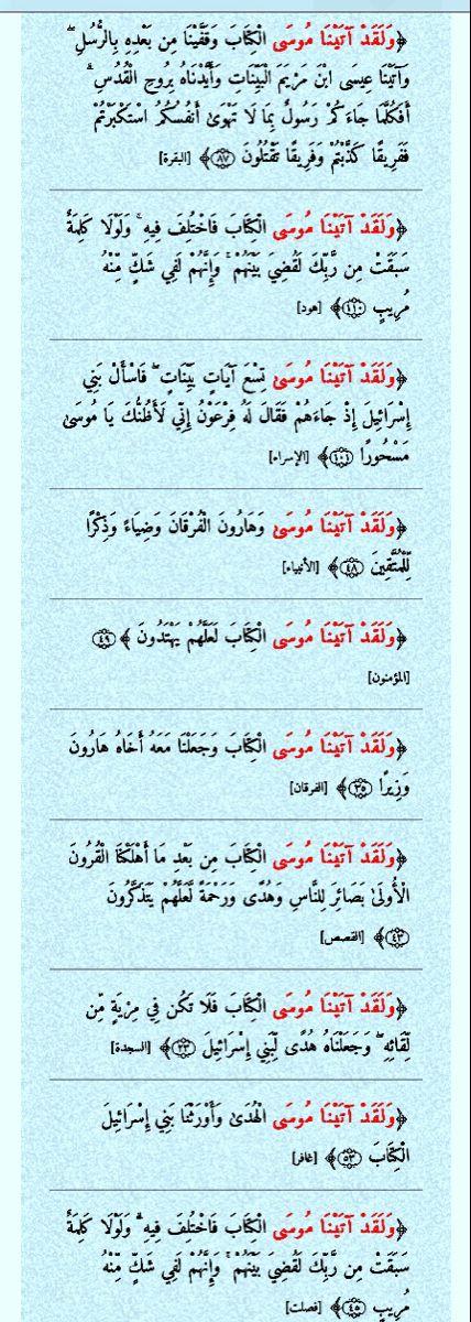 ولقد آتينا موسى عشر مرات في القرآن سبع مرات ولقد آتينا موسى الكتاب آتينا موسى أربع عشرة مرة مرتان بزيادة الواو آتينا ثمان وعشرون مرة In 2021 Peace Quran