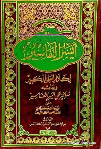 Aysar At Tafasir Li Kalam Al Ali Al Kabir 3 Vols أيسر التفاسير لكلام العلي الكبير Pdf Books Books