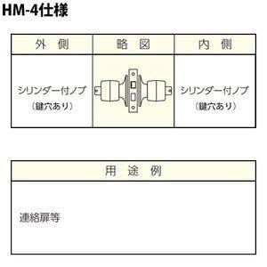 Hmd 4型 Miwa 美和ロック 本締付モノロック錠 ドアノブ 交換 取替え