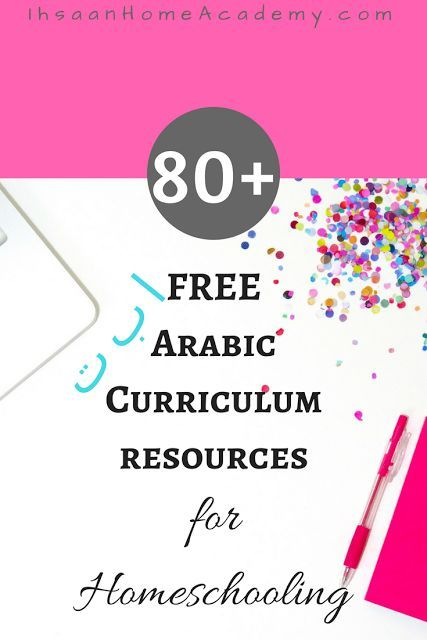 80+ FREE Arabic Curriculum Resources for Homeschooling - Ihsaan Home