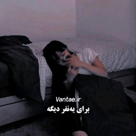 ایــن ویدیـو رو برای بهتریـ☃️ـن دوستت بفرست:)...