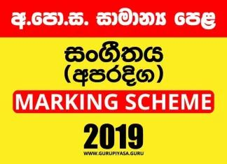 2019 O L Music Western Marking Scheme In 2021 Marking Scheme Past Papers School Terms