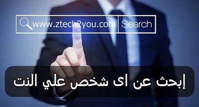 طريقة البحث عن شخص بالاسم في الانترنت عن طريق جميع مواقع التواصل الإجتماعي Find People Online Incoming Call Screenshot