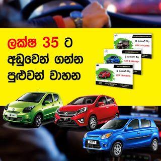 Price Lanka Budget Car Price In Sri Lanka 2019 Car Prices Car Budget Car