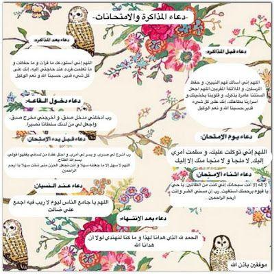 دعاء المذاكرة 2018 ادعية للفهم والحفظ بالصور يلا صور Islamic Love Quotes Image Quotes Postive Quotes