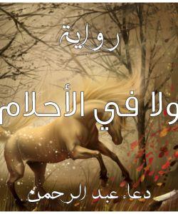 رواية ولا فى الأحلام Arabic Books Books Pdf Books