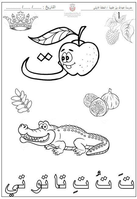 مدونة تعلم أوراق عمل حرف التاء للصف الاول الفصل الدراسي الاول Bear Coloring Pages Learn Arabic Language Learning Arabic