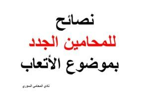 نادي المحامي السوري استشارات وأسئلة وأجوبة في القوانين السورية Arabic Calligraphy Calligraphy Arabic