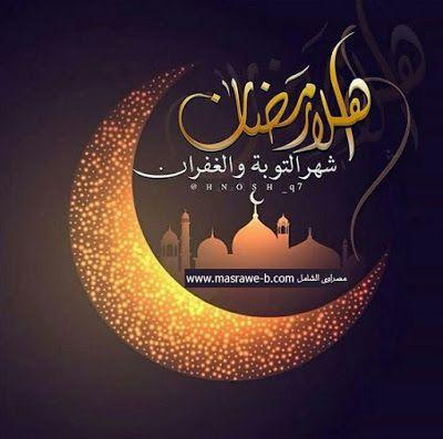 اللهم بلغنا رمضان Ramadan Photos Ramadan Ramadan Kareem