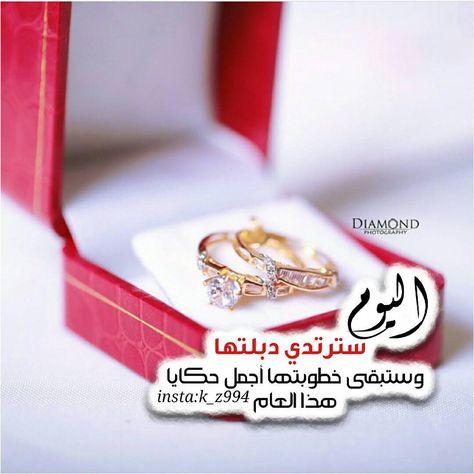 Pin By Niii Nii On عرس Engagement Engagement Rings Wedding Rings