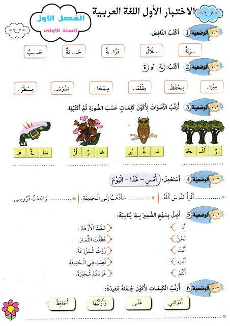 اختبارات تقويمية للفصل الأول اللغة العربية السنة الأولى ابتدائي Blog Blog Posts Map