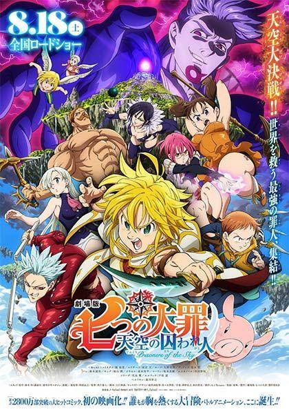 Cinemania Los Siete Pecados Capitales Prisioneros Del Cielo Pecados Capitales Anime 7 Pecados Capitales Los Siete Pecados Capitales