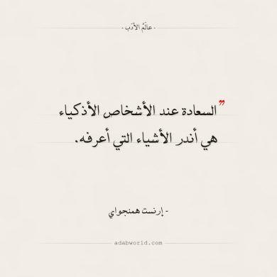 اجمل ابيات الغزل قيلت في الشعر ليزيد بن معاوية عالم الأدب Words Quotes Arabic Quotes