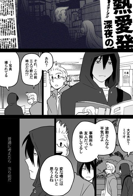 oh my fu king god it s mirio with glasses and tamaki is jealous i don t evan know wtf this sh t says but i love it 漫画 ヒロアカ マンガ マンガ