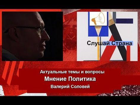 Валерий Соловей: Людям надоело