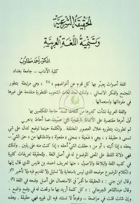 الحقيقة الشرعية وتنمية اللغة العربية بحث د أحمد مطلوب Pdf In 2021 Arabic Calligraphy Calligraphy Arabic