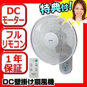 扇風機 壁掛け リモコン扇風機 リモコン付き 首振り 風量3段階切替 壁掛けファン Kidc333 Wat4546 エスケンショッピング 通販 扇風機 壁掛け 扇風機 風量