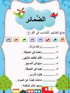 الضمائر Language Arabic Grade Level Yaer 1 School Subject اللغة العربية Main Content قواعد Other Arabic Alphabet For Kids Alphabet For Kids Learning Arabic
