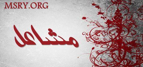 أسرار عن معنى اسم مشاعل Mashael وأهم صفاتها موقع مصري In 2021 Neon Signs Arabic Calligraphy Art