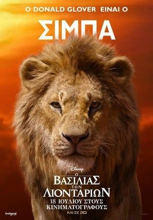 Watch The Lion King Full Movie 2019 Online Free Putlockers In 2020 Lion King Movie Watch The Lion King Lion King Poster