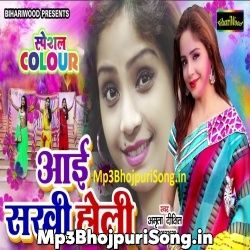 Aai Sakhi Holi Amrita Dixit Mp3 Song Download Mp3 Song Dj Songs