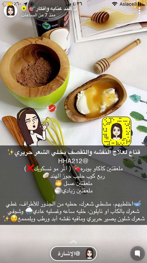 Pin By Zhraa Ismail On عناية Hair Care Oils Hair Care Secrets Hair Care Recipes