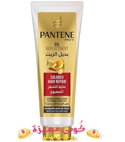 بانتين شامبو و بديل زيت و بلسم سعر و استخدام و افضل منتجات Tanning Oil Hair Color Hair Repair