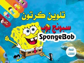 Pin By قصة لطفلك On Education Spongebob Bart Simpson Bart