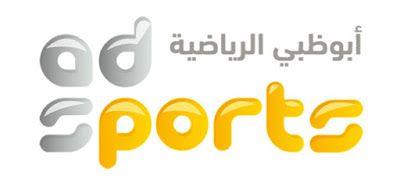 البث المباشر لقناة أبوظبي الرياضية 1 Ad Sport1hd بث مباشر ابو ظبي الرياضية 1 يوتيوب بدون تقطيع اون لاين بجودات متعددت الان يمكنك