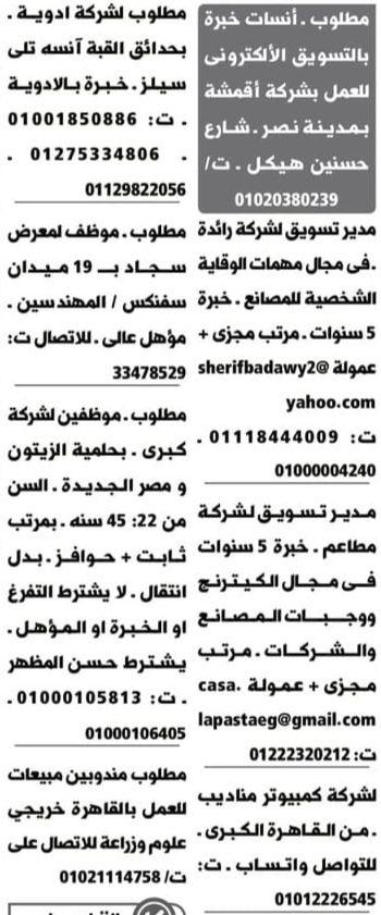 وظائف جريده الاهرام والوسيط الجمعة 25 9 2020 Math Laie Sheet Music