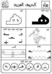 الحوف الأبجدية الهاء Arabic Alphabet Arabic Alphabet Letters Learn Arabic Alphabet