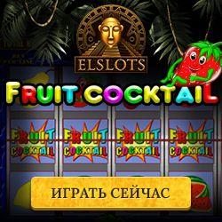 Играть игровые автоматы фруктовый коктель на деньги казино 777 играть бесплатно