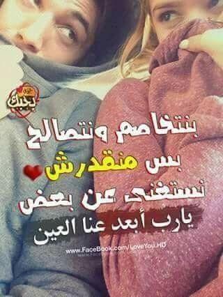 هيما عشق قلبي Arabic Words Words Happy