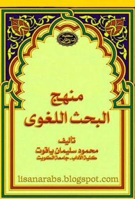 منهج البحث اللغوي محمود سليمان ياقوت قراءة أونلاين وتحميل Pdf Ebook Pdf Pdf Books Pdf Books Reading