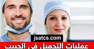اسعار عمليات التجميل في مستشفى الحبيب Blog Posts