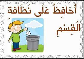 موسوعة المعلم والتلميذ ميثاق القسم سنة أولى ابتدائي Arabic Resources Learning Arabic Arabic Alphabet Letters