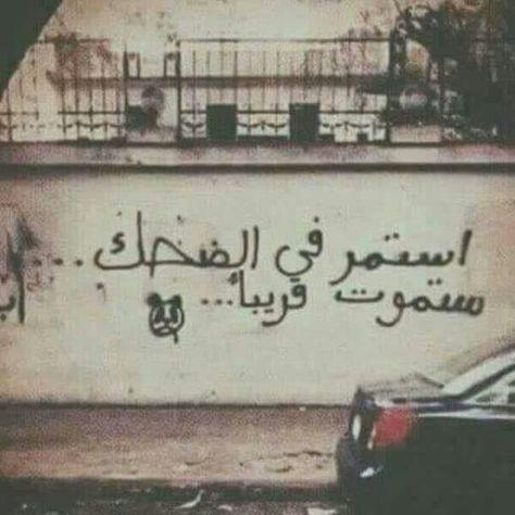 من وجهة نظري ان الجمله ليست بصحيحه اما الجمله الصحيحه ليست بالضحك ولا بالحزن ولكن بإدراك مافاتك والإجتهاد في باقي الأيام لك Graffiti Words Street Quotes Quotes