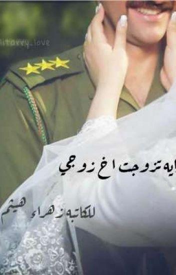 Exceptional إ س ـت ث ـنــــائ ـي Arabic Books Pdf Books Download Wedding Sneaker